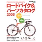 ロードバイク&パーツカタログ2006