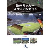 欧州サッカースタジアムガイド(エイ文庫)