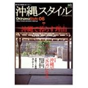 沖縄スタイル Vol.6