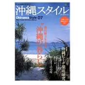 沖縄スタイル Vol.7