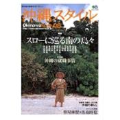 沖縄スタイル Vol.8