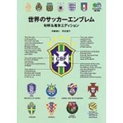 世界のサッカーエンブレム W杯&南米エディション(エイ文庫)