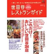 世田谷レストランガイド 2006完全保存版