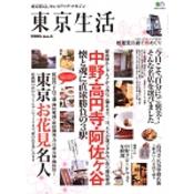 東京生活 no.5