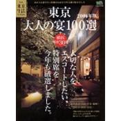東京大人の宴100選 2006年版