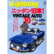 別冊Lightning Vol.43 ニッポン旧車! VINTAGE AUTO10