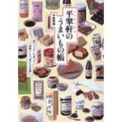 平翠軒のうまいもの帳(エイ文庫)