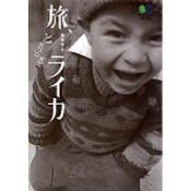 旅、ときどきライカ(エイ文庫)