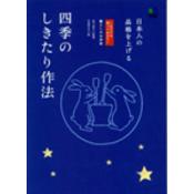 知っておきたいシリーズ「日本人の品格を上げる四季のしきたり作法」