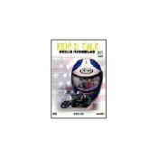 KEN'S TALK~ネモケン流バイクの楽しみ方~(DVD)