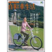 自転車生活 Vol.11