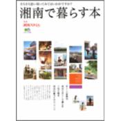 湘南で暮らす本