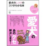趣味の教科書シリーズ「愛犬のしつけのコツがわかる本」