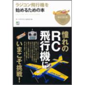 趣味の教科書シリーズ「ラジコン飛行機を始めるための本」