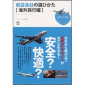 趣味の教科書シリーズ「航空会社の選び方 海外旅行編」