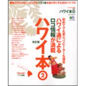 ハワイスタイル別冊 【改訂版】ハワイ本2 まるごと1冊ハワイ島