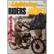 別冊Lightning Vol.45 ライダースジャケット