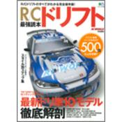 R/Cドリフト最強読本