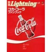 別冊Lightning Vol.1 コカ・コーラ ファンブック