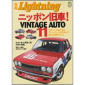 別冊Lightning Vol.46 ニッポン旧車! VINTAGE AUTO11