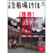 大阪北船場スタイル No.2