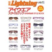 別冊Lightning Vol.15 アイウエア・スタイルブック