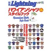別冊Lightning Vol.17 ハワイアンシャツスタイルブック