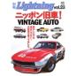 別冊Lightning Vol.23 ニッポン旧車!
