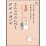 知っておきたいシリーズ「みんなの心に残る結婚式成功術」