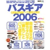 バスギアカタログ2006