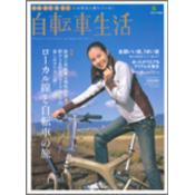 自転車生活 Vol.12