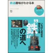 趣味の教科書シリーズ「鉄道趣味がわかる本」
