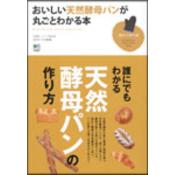 趣味の教科書シリーズ「おいしい天然酵母パンが丸ごとわかる本」