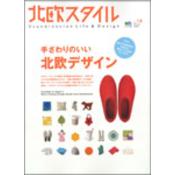 北欧スタイル No.14