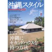 沖縄スタイル Vol.23