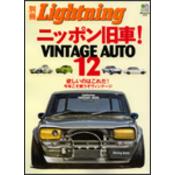 別冊Lightning Vol.50 ニッポン旧車! VINTAGE AUTO12