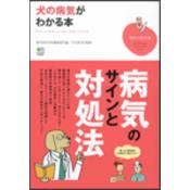 趣味の教科書シリーズ「犬の病気がわかる本」
