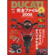 DUCATI 完全ファイル2008