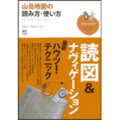 趣味の教科書シリーズ「山岳地図の読み方・使い方」