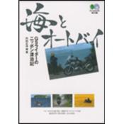 海とオートバイ(エイ文庫)