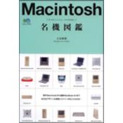 Macintosh名機図鑑