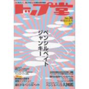 トップ堂 No.36