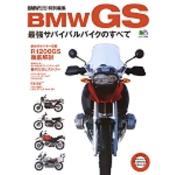 BMW GS 最強サバイバルバイクのすべて