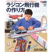ラジコン飛行機の作り方