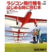 ラジコン飛行機をはじめる時に読む本