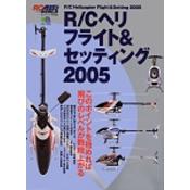 R/Cヘリフライト&セッティング2005