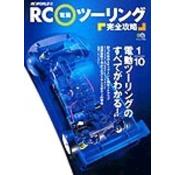 RC電動ツーリング「完全攻略」