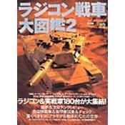 ラジコン戦車大図鑑2