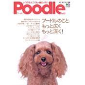 Poodle[プードル] Vol.2