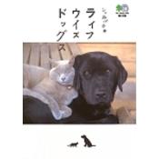 シェルパ斉藤 ライフ ウイズ ドッグス(エイ文庫)